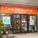 美容室サローネ・クアリタ